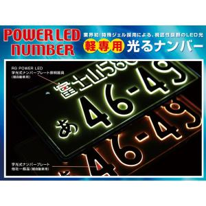 RG(RACING GEAR)字光式LEDナンバープレート軽自動車専用(ライトタイプ) 銀枠付 品番...