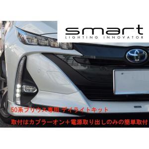 smart/スマート プリウスPHV ZVW52専用デイライ...