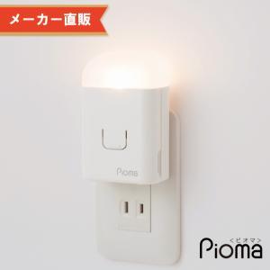 ピオマ ここだよライトS(ホワイト)と火災警報器のセット|anzen-net