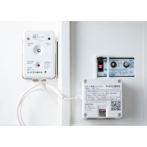 ピオマ 感震ブレーカーと火災警報器のセット|anzen-net|02