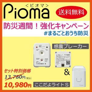 ピオマ「感震ブレーカー」と「ここだよライトS」のセット販売|anzen-net