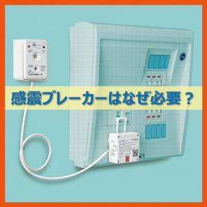 ピオマ「感震ブレーカー」と「ここだよライトS」のセット販売|anzen-net|02