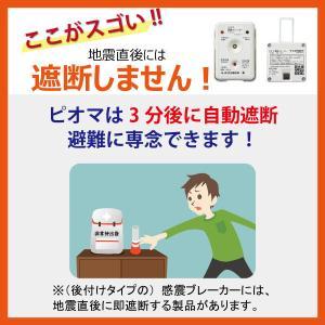 ピオマ「感震ブレーカー」と「ここだよライトS」のセット販売|anzen-net|11