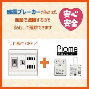 ピオマ「感震ブレーカー」と「ここだよライトS」のセット販売|anzen-net|04