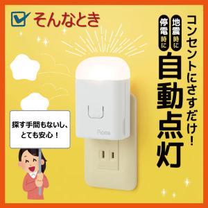 ピオマ「感震ブレーカー」と「ここだよライトS」のセット販売|anzen-net|06