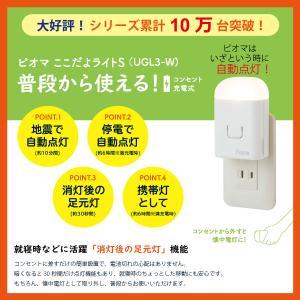 ピオマ「感震ブレーカー」と「ここだよライトS」のセット販売|anzen-net|07