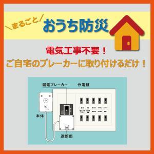 ピオマ「感震ブレーカー」と「ここだよライトS」のセット販売|anzen-net|09