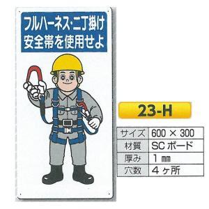 安全まんが標識 保護具の完全着用 フルハーネス・2丁掛け安全帯の使用標識 23-H 600×300 |anzen-signshop