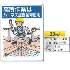 安全まんが標識 保護具の完全着用 ハーネス・2丁掛け安全帯の使用標識 23-J 600×450 |anzen-signshop