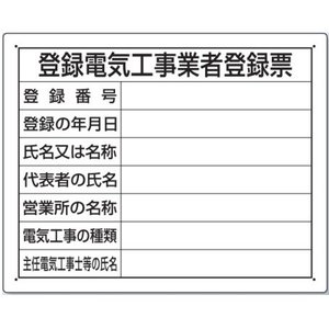 法令許可票 登録電気工事業者登録票 空欄部文字記入 現場用標識 400×500 302-121