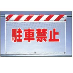 風抜けメッシュ標識(ガードシート)/垂れ幕標識/エプロン標識 単管・コーンバー・トラロープ等に対応 ...