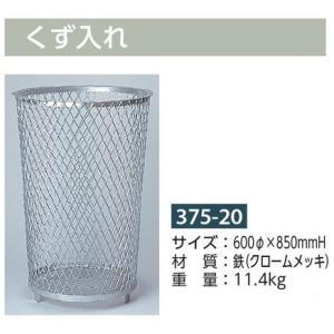 くず入れ 375-20 ユニット|anzen-signshop