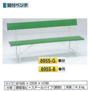 背付ベンチ 8955|anzen-signshop