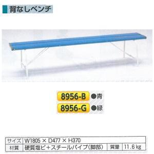 背なしベンチ 8956|anzen-signshop