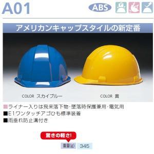 アメリカンキャップスタイルの新定番 A01|anzen-signshop