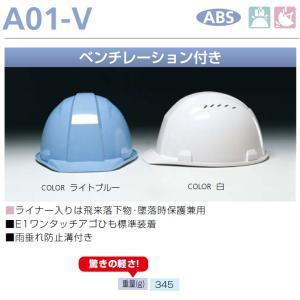 アメリカンキャップスタイルの新定番 通気孔付きタイプ A01-V|anzen-signshop