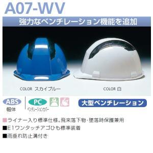 強力なベンチレーション機能(通気孔付き) アメリカンキャップ A07-WV|anzen-signshop