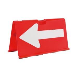 樹脂矢印板 赤/白 ABS-RW 矢印部分反射 赤白 anzen-signshop