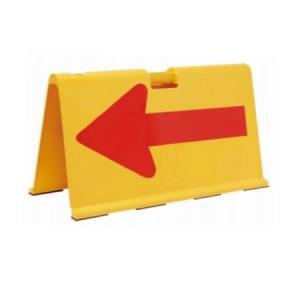 樹脂矢印板 黄/赤 ABS-YR 山型自立両面矢印板 矢印部分反射 anzen-signshop