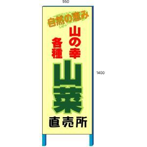 山菜販売看板 山菜直売所看板 550×1400mm 自立鉄枠看板|anzen-signshop