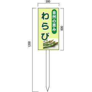 わらび販売 山菜直売中 看板 (1) 600×300mm 木製支柱付表示板|anzen-signshop
