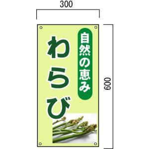 わらび販売 山菜直売中 看板 600×300mm |anzen-signshop