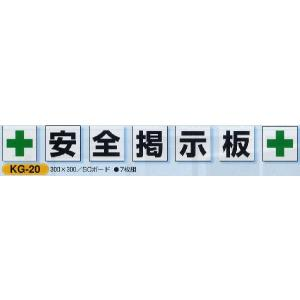 安全掲示板部品 現場用掲示板パーツ 大 KG-20 300×300mm|anzen-signshop