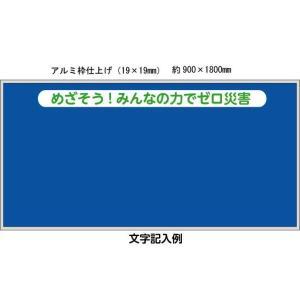 安全掲示板用ベース コンビネーション用パネル 900×1800|anzen-signshop