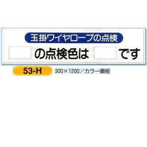 玉掛ワイヤーロープの点検色 表示板 53-H|anzen-signshop