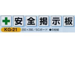 安全掲示板部品 現場用掲示板パーツ 小 KG-21 200×200mm|anzen-signshop