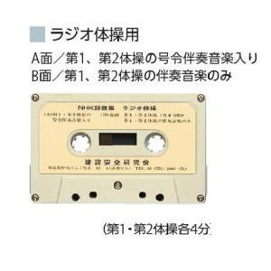 ラジオ体操カセット 8290|anzen-signshop