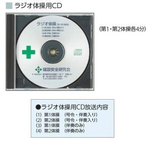 ラジオ体操用CD 8291|anzen-signshop