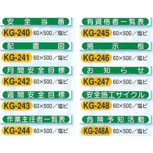 安全掲示板部品 小型安全掲示板用パーツ 安全当番等 KG-244〜|anzen-signshop