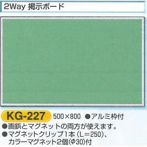 安全掲示板部品 安全掲示板用パーツ 2Way 掲示ボード 500*800 KG-227|anzen-signshop