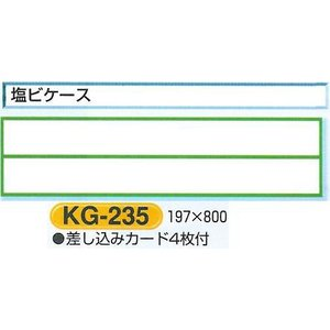 安全掲示板部品 安全掲示板用パーツ 塩ビケース(カード差込み)2段 197*800 KG-235|anzen-signshop