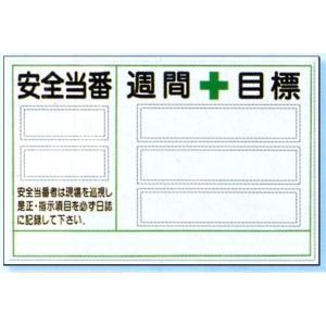 週間目標・月間目標・安全当番 安全掲示板部品 現場用掲示板パーツ 81A.B 600×900mm|anzen-signshop