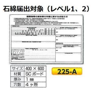 石綿関連標識 石綿届出対象(レベル1,2) 225-A