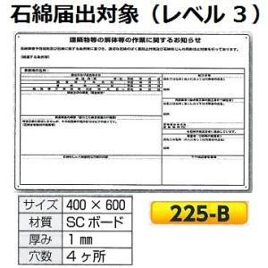 石綿関連標識 石綿届出対象(レベル3) 225-B