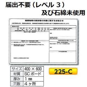 石綿関連標識 レベル3及び石綿未使用現場用 225-C