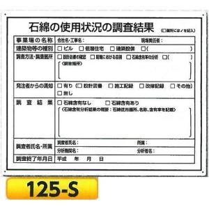 石綿関連標識 石綿の使用状況の調査結果 125-S