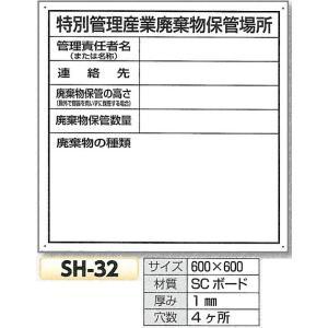 石綿関連標識 特別管理産業廃棄物保管場所  SH-32