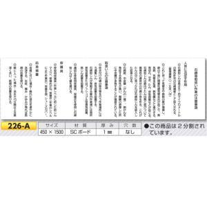 石綿関連標識 石綿等取扱作業の注意事項 75-A