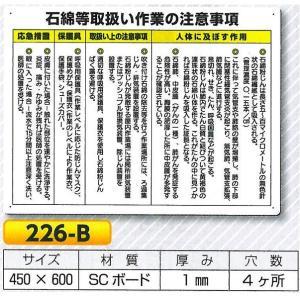 石綿関連標識 石綿等取扱作業の注意事項 75-E