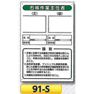 石綿関連標識 石綿作業主任者の職務板 91-S