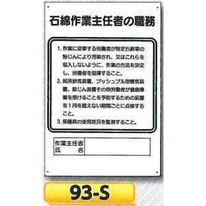 石綿関連標識 石綿作業主任者の職務板 93-S