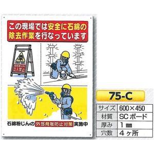 石綿関連標識 「この現場では安全に石綿の除去作業を行っています」 75-C