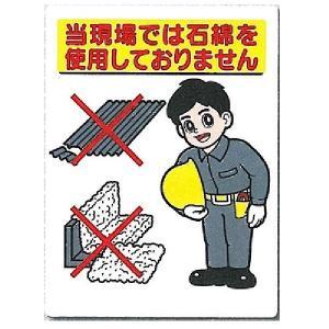 石綿関連標識 「当現場では石綿を使用しておりません」 75-D