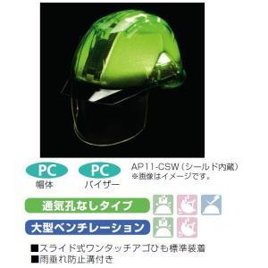 高級ヘルメット スケルトングリーン シールド内蔵 AP11-CS型  ポリカーボネート樹脂|anzen-signshop