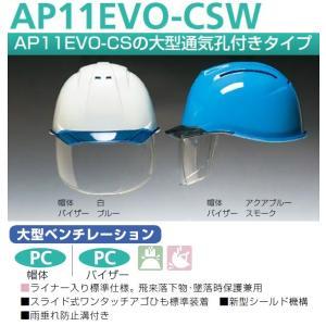 カラーバイザー・シールド付(内蔵)最高級ヘルメット 防護面付ヘルメット 大型通気孔付タイプ AP11-CSW型 ポリカーボネート樹脂|anzen-signshop