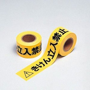 きけん立入禁止テープ のりなし TP-40 |anzen-signshop